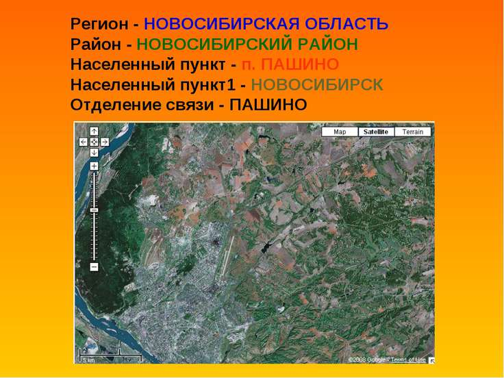 Регион - НОВОСИБИРСКАЯ ОБЛАСТЬ Район - НОВОСИБИРСКИЙ РАЙОН Населенный пункт -...