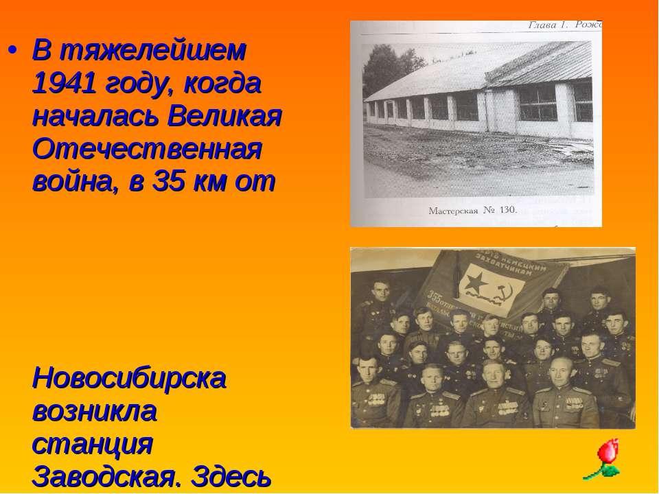 В тяжелейшем 1941 году, когда началась Великая Отечественная война, в 35 км о...