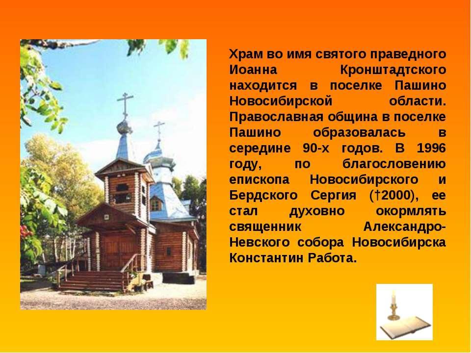 Храм во имя святого праведного Иоанна Кронштадтского находится в поселке Паши...