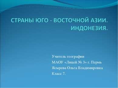 Учитель географии МАОУ «Лицей № 3» г. Пермь Ясырева Ольга Владимировна Класс 7.