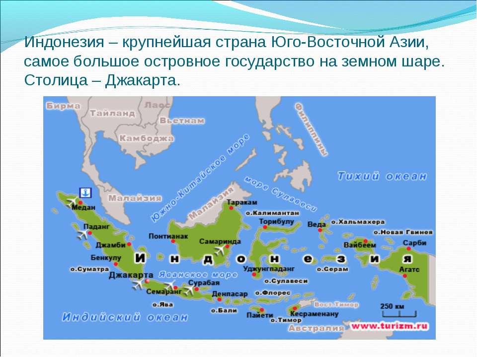 Индонезия – крупнейшая страна Юго-Восточной Азии, самое большое островное гос...
