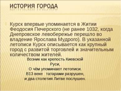 Курск впервые упоминается в Житии Феодосия Печерского (не ранее 1032, когда Д...