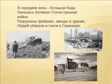 В середине века – большая беда: Началась Великая Отечественная война. Разруше...