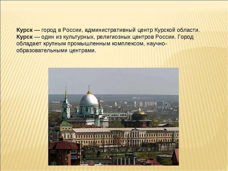 Курск — город в России, административный центр Курской области. Курск — один ...