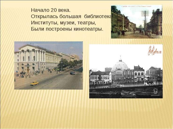 Начало 20 века. Открылась большая библиотека, Институты, музеи, театры, Были ...