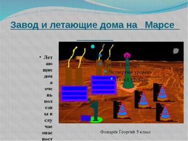 Завод и летающие дома на Марсе Летающие дома очень полезны в случае опасности...