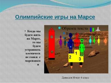 Олимпийские игры на Марсе Когда мы будем жить на Марсе, то мы будем устраиват...