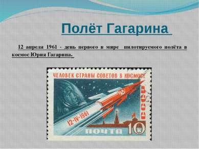 Полёт Гагарина 12 апреля 1961 - день первого в мире пилотируемого полёта в ко...