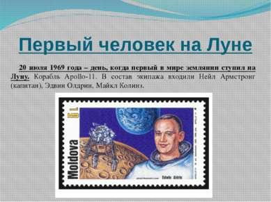 Первый человек на Луне 20 июля 1969 года – день, когда первый в мире землянин...