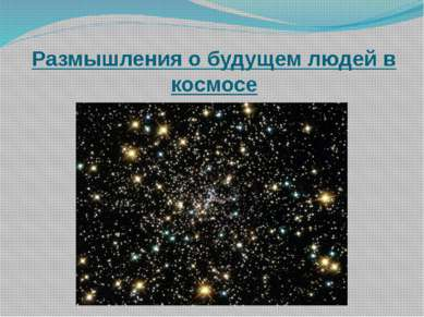 Размышления о будущем людей в космосе