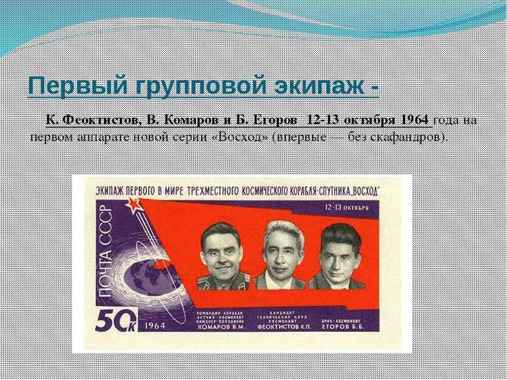 Первый групповой экипаж - К.Феоктистов, В. Комаров и Б. Егоров 12-13 октября...