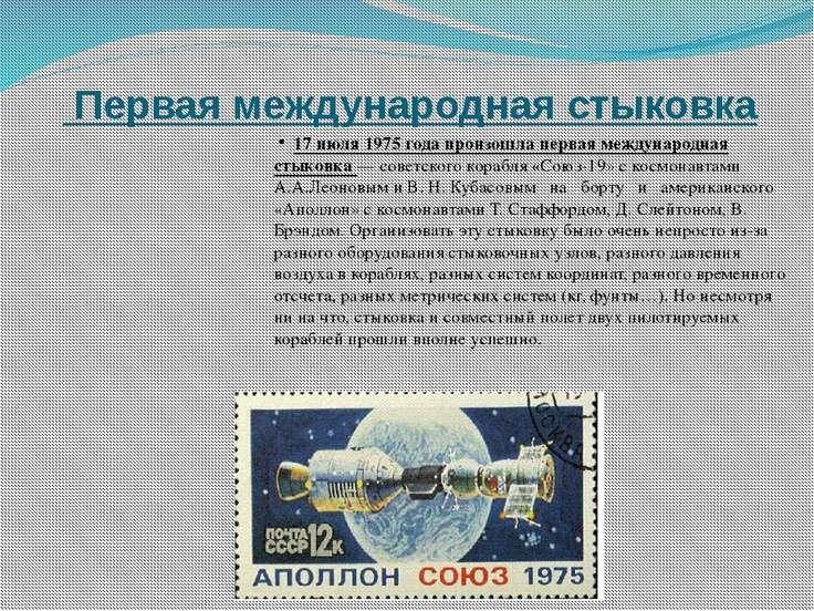 Первая международная стыковка 17 июля 1975 года произошла первая международна...