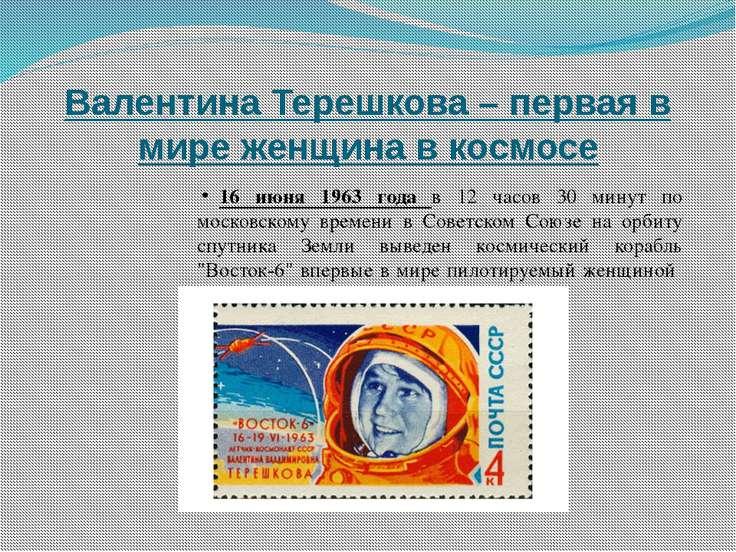 Валентина Терешкова – первая в мире женщина в космосе 16 июня 1963 года в 12 ...