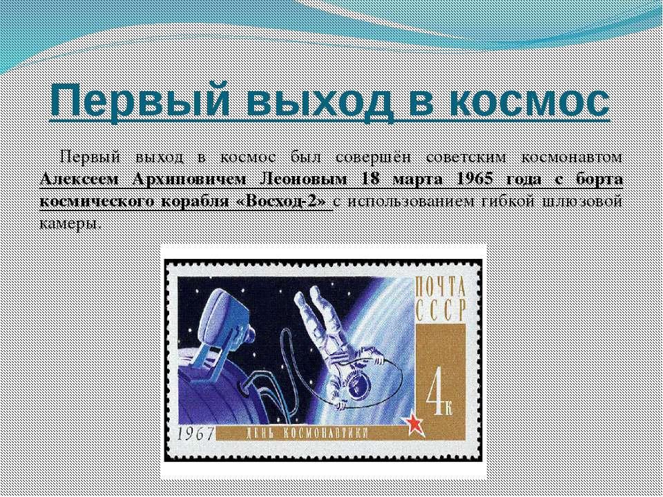 Первый выход в космос Первый выход в космос был совершён советским космонавто...