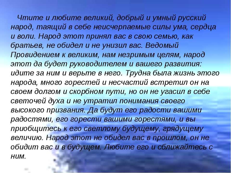 Чтите и любите великий, добрый и умный русский народ, таящий в себе неисчерпа...