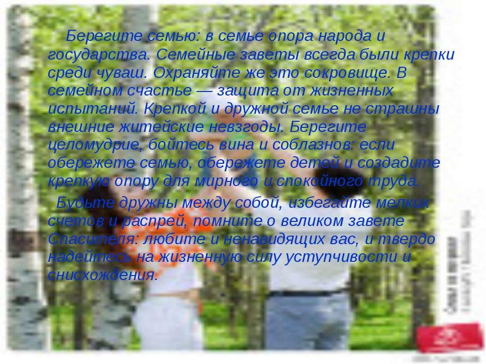 Берегите семью: в семье опора народа и государства. Семейные заветы всегда бы...