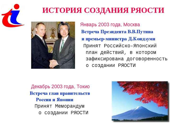 ИСТОРИЯ СОЗДАНИЯ РЯОСТИ Январь 2003 года, Москва Встреча Президента В.В.Путин...