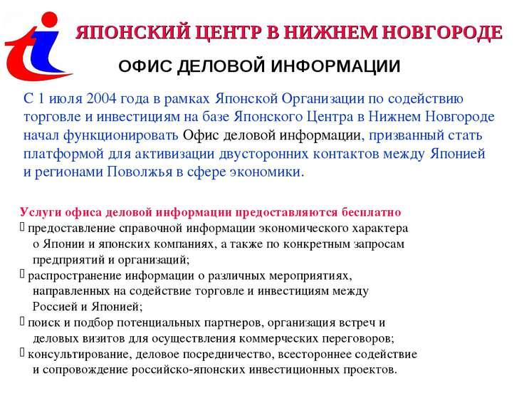 ЯПОНСКИЙ ЦЕНТР В НИЖНЕМ НОВГОРОДЕ ОФИС ДЕЛОВОЙ ИНФОРМАЦИИ С 1 июля 2004 года ...