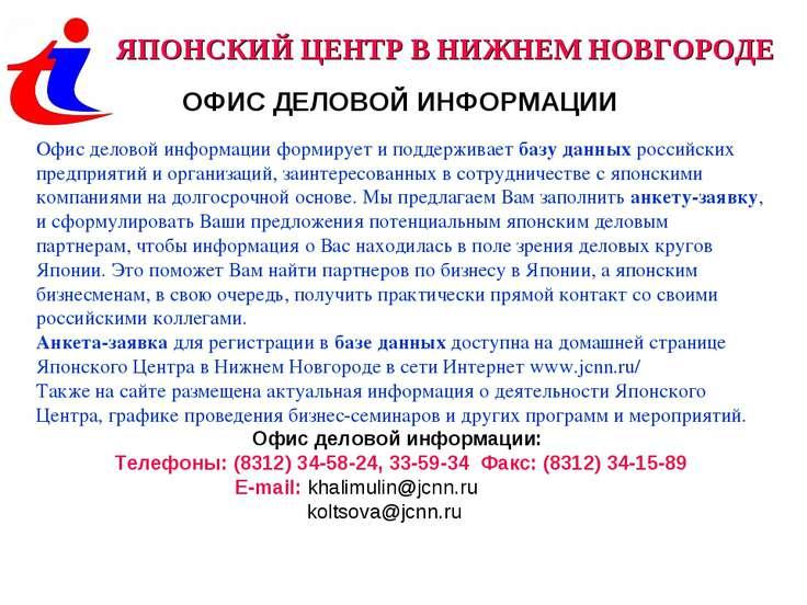 ЯПОНСКИЙ ЦЕНТР В НИЖНЕМ НОВГОРОДЕ ОФИС ДЕЛОВОЙ ИНФОРМАЦИИ Офис деловой информ...