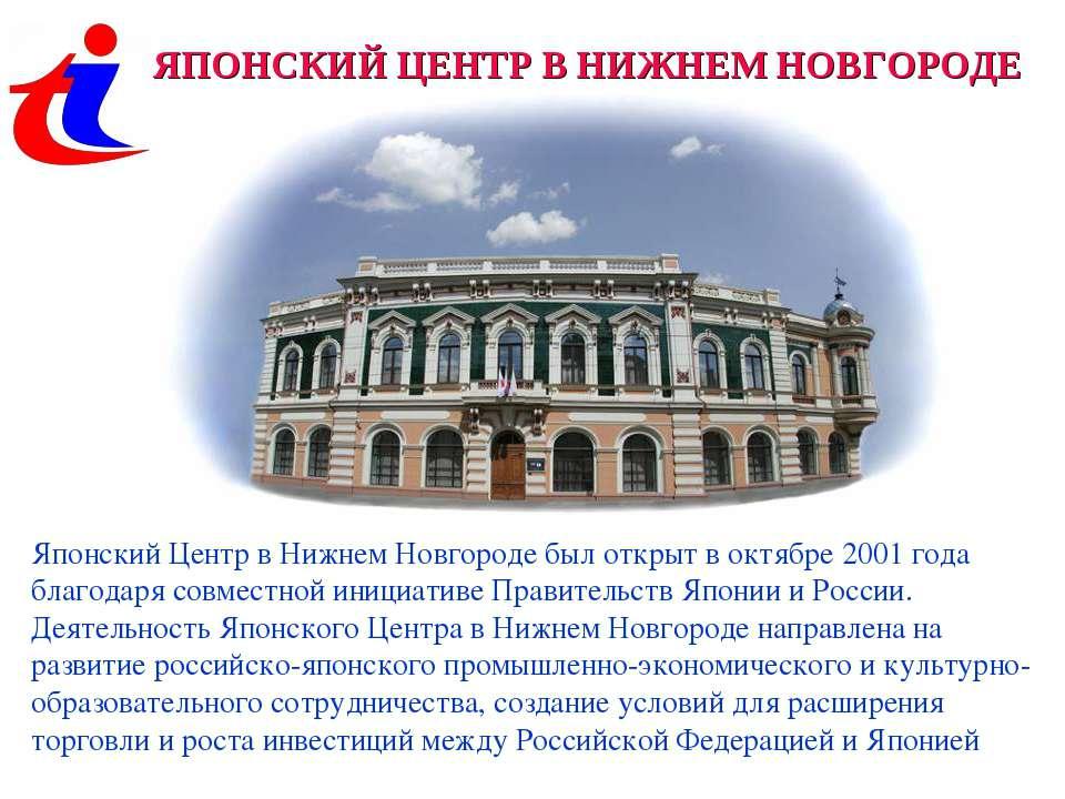 ЯПОНСКИЙ ЦЕНТР В НИЖНЕМ НОВГОРОДЕ Японский Центр в Нижнем Новгороде был откры...