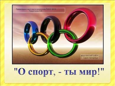 Презентацию подготовила воспитатель ГБДОУ №113 Лаврентьева О.И. Фрунзенский р...