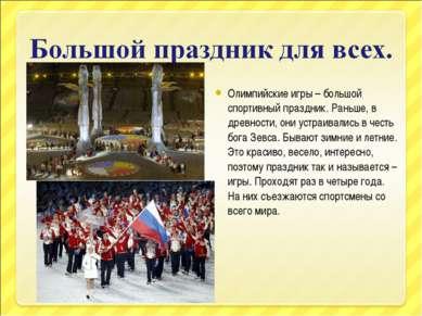 Олимпийские игры – большой спортивный праздник. Раньше, в древности, они устр...