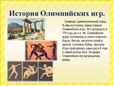 Олимпия -древнегреческий город. В нём состоялись самые первые Олимпийские игр...