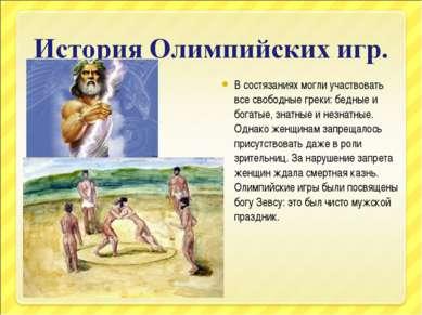 В состязаниях могли участвовать все свободные греки: бедные и богатые, знатны...