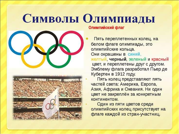 Олимпийский флаг Пять переплетенных колец, на белом флаге олимпиады, это олим...