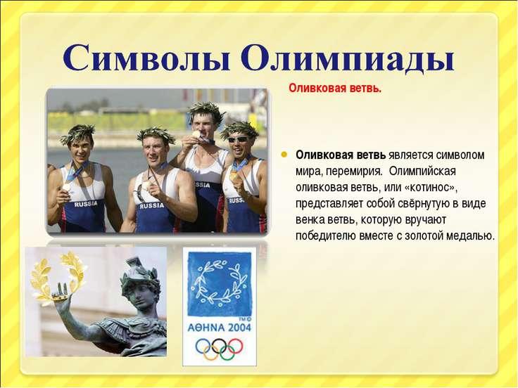 Оливковая ветвь. Оливковая ветвьявляется символом мира, перемирия. Олимпийс...