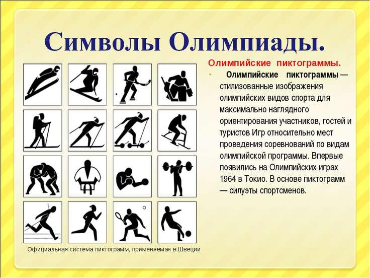Олимпийские пиктограммы— стилизованные изображения олимпийских видов спорта ...