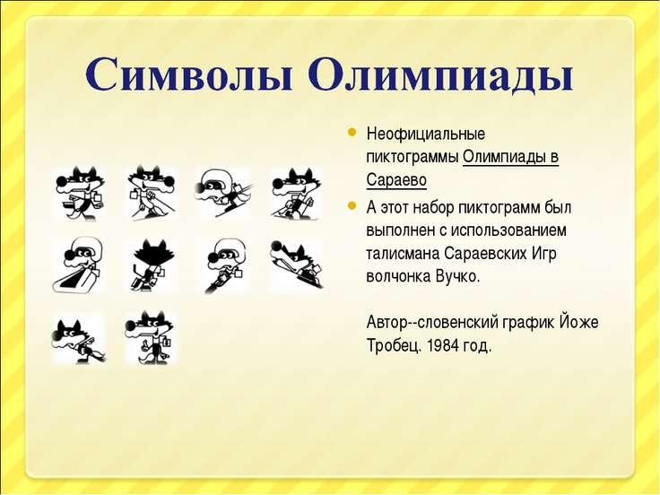 Неофициальные пиктограммыОлимпиады в Сараево А этот набор пиктограмм был вып...