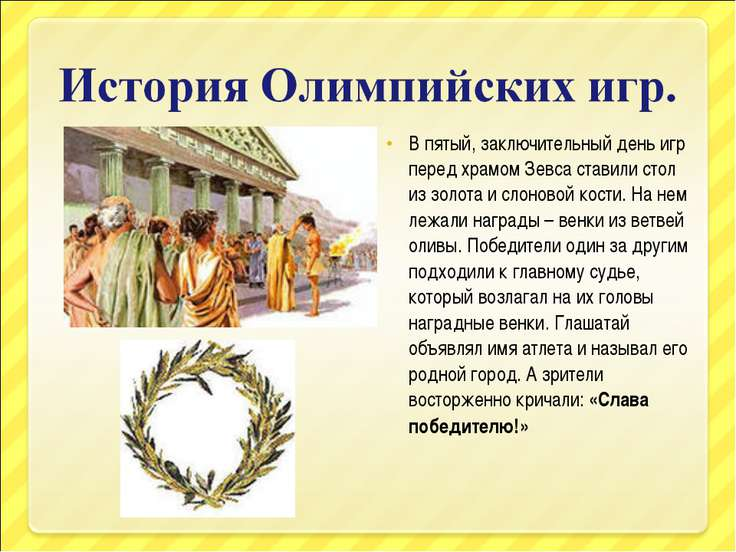 В пятый, заключительный день игр перед храмом Зевса ставили стол из золота и ...