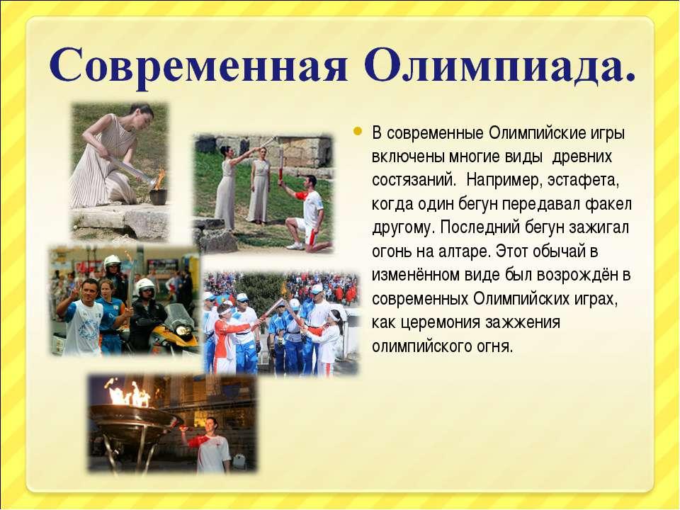 В современные Олимпийские игры включены многие виды древних состязаний. Напри...