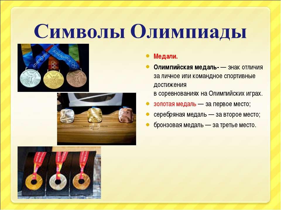 Медали. Олимпийская медаль- — знак отличия за личное или командное спортивные...
