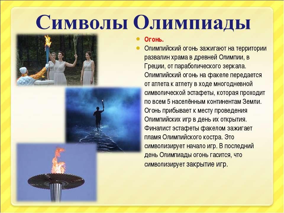 Огонь. Олимпийский огонь зажигают на территории развалин храма в древней Олим...