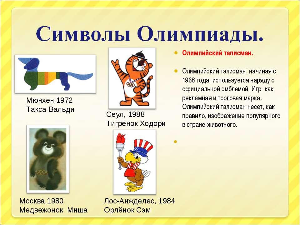 Олимпийский талисман. Олимпийский талисман,начиная с 1968 года, используется...
