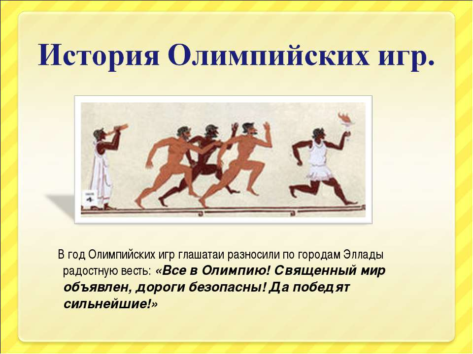В год Олимпийских игр глашатаи разносили по городам Эллады радостную весть: «...