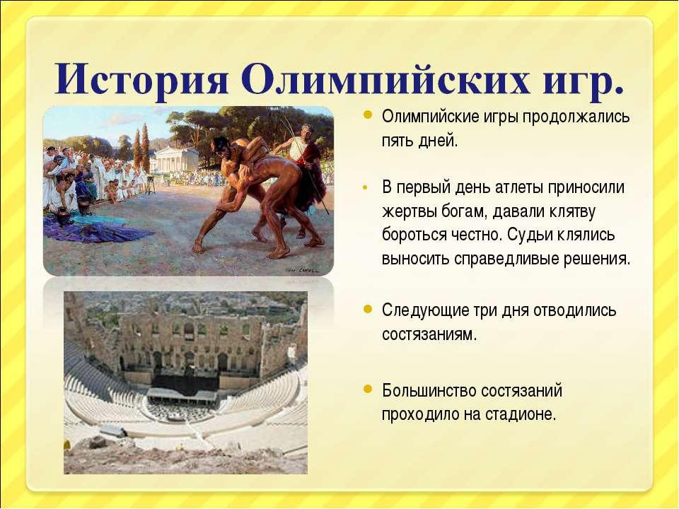 Олимпийские игры продолжались пять дней. В первый день атлеты приносили жертв...