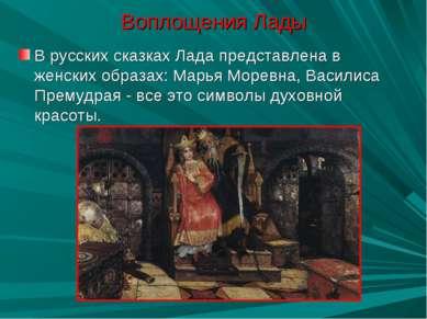 Воплощения Лады В русских сказках Лада представлена в женских образах: Марья ...