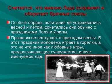 Считается, что именно Лада сохраняет и оберегает брачные союзы. Особые обряды...