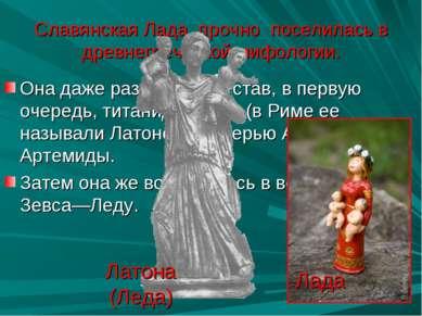 Славянская Лада прочно поселилась в древнегреческой мифологии. Она даже раздв...