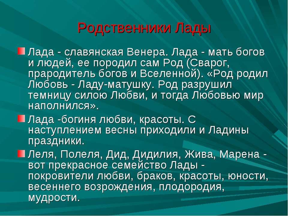 Родственники Лады Лада - славянская Венера. Лада - мать богов и людей, ее пор...