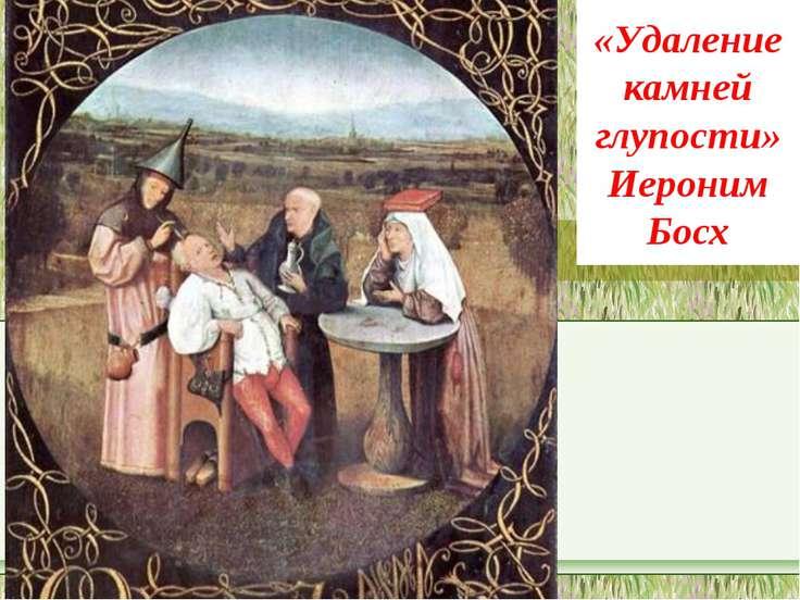 «Удаление камней глупости» Иероним Босх
