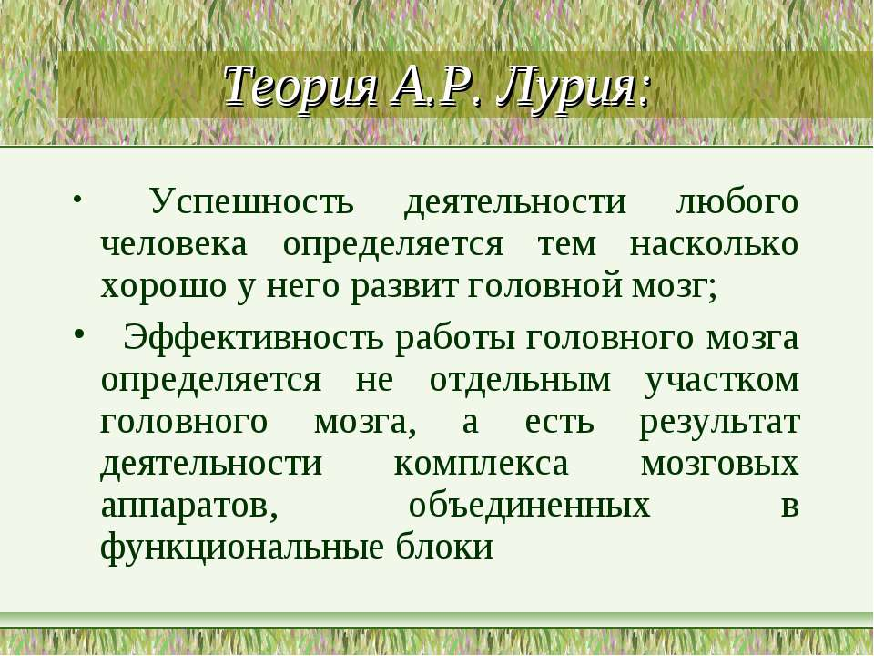 Теория А.Р. Лурия: Успешность деятельности любого человека определяется тем н...