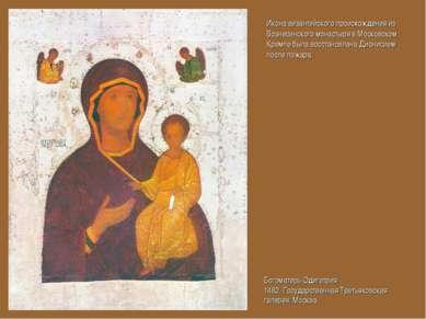 Богоматерь Одигитрия 1482. Государственная Третьяковская галерея, Москва Икон...