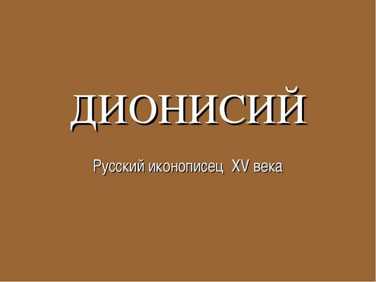 ДИОНИСИЙ Русский иконописец XV века