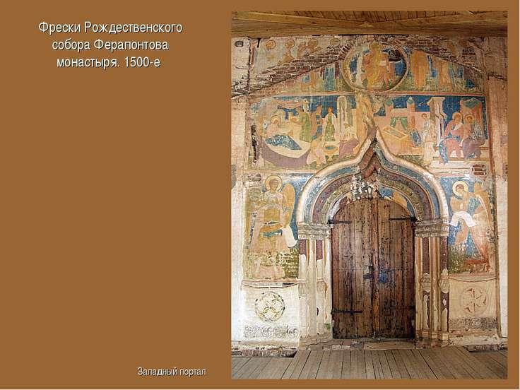 Фрески Рождественского собора Ферапонтова монастыря. 1500-е Западный портал