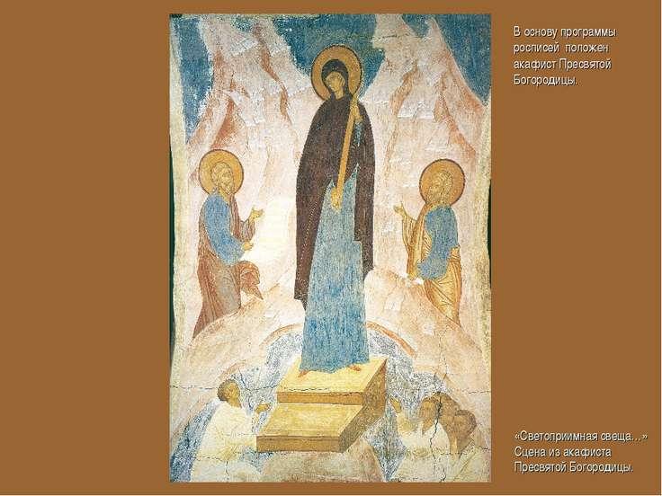 «Светоприимная свеща…» Сцена из акафиста Пресвятой Богородицы. В основу прогр...