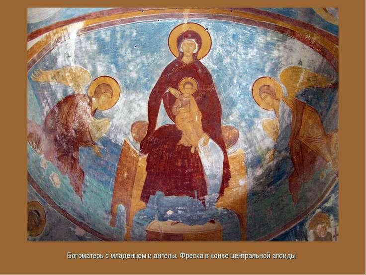 Богоматерь с младенцем и ангелы. Фреска в конхе центральной апсиды